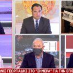 Γεωργιάδης για επίθεση σε Πρύτανη:Εγκληματικές συμμορίες-φυλακή χωρίς αναστολή