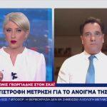 Γεωργιάδης στον ΣΚΑΪ: Αν δεν τηρηθούν τα μέτρα, τα καταστήματα θα ξανακλείσουν